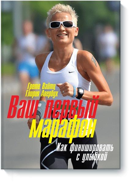 Грете Вайтц и Глория Авербух - Ваш первый марафон. Как финишировать с улыбкой обложка книги