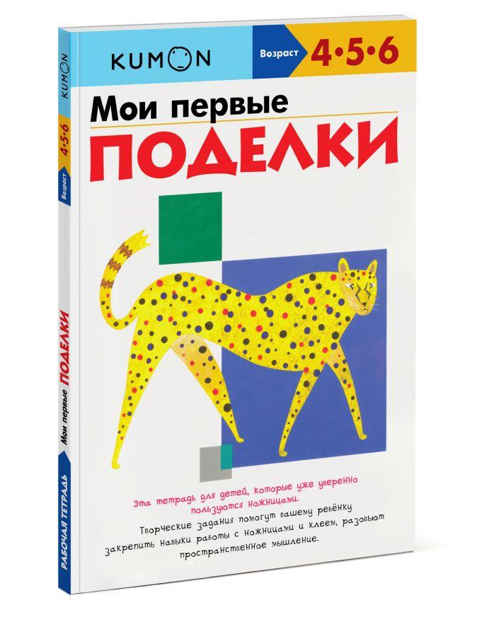 KUMON - Мои первые поделки обложка книги