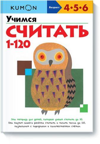 KUMON - Учимся считать 1-120 обложка книги