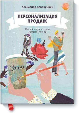 Александр Деревицкий - Персонализация продаж. Как найти путь к сердцу каждого клиента обложка книги