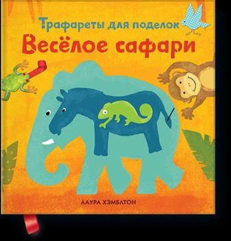 Лаура Хэмблтон - Весёлое сафари обложка книги
