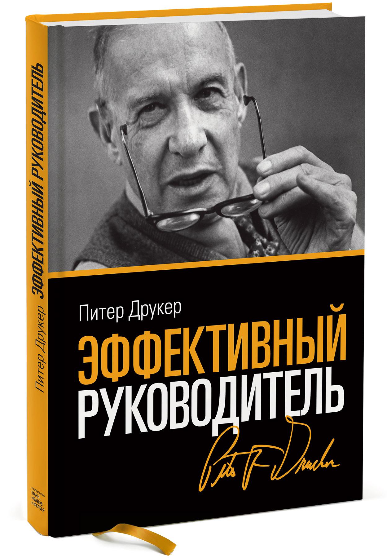 Эффективный руководитель (новая обложка) ( Питер Друкер  )