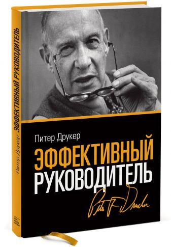 Питер Друкер - Эффективный руководитель (новая обложка) обложка книги