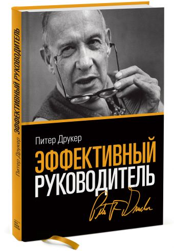 Эффективный руководитель (новая обложка) Питер Друкер