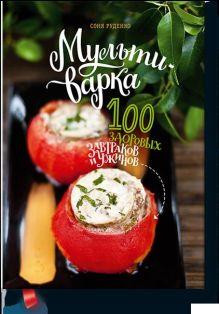 Мультиварка: 100 здоровых завтраков и ужинов