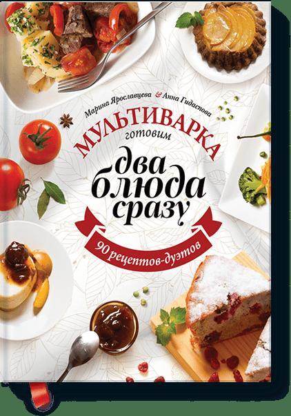 Марина Ярославцева, Аня Гидаспова Мультиварка: готовим два блюда сразу