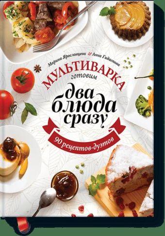Мультиварка: готовим два блюда сразу Марина Ярославцева, Аня Гидаспова