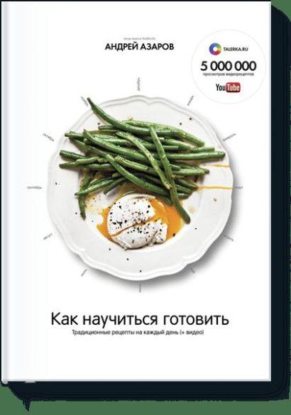 Как научиться готовить. Традиционные рецепты на каждый день - фото 1