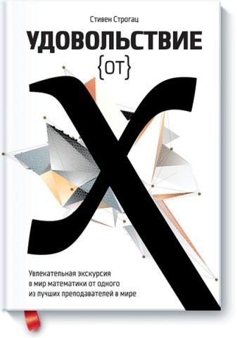 Стивен Строгац - Удовольствие от x. Увлекательная экскурсия в мир математики от одного из лучших преподавателей в мир обложка книги