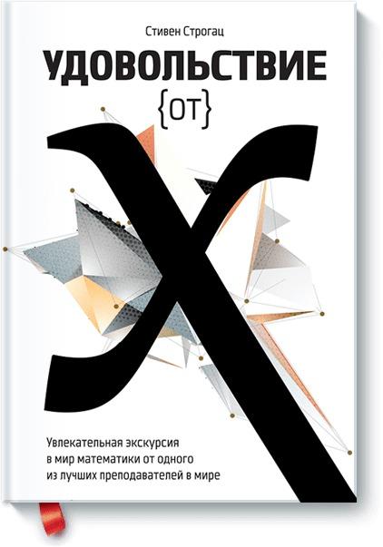 Удовольствие от x. Увлекательная экскурсия в мир математики от одного из лучших преподавателей в мир Стивен Строгац
