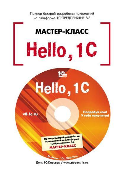 "Hello, 1C Пример быстрой разработки приложений на платформе ""1С:Предприятие 8.3"". Мастер-класс (+CD). Версия 3 - фото 1"