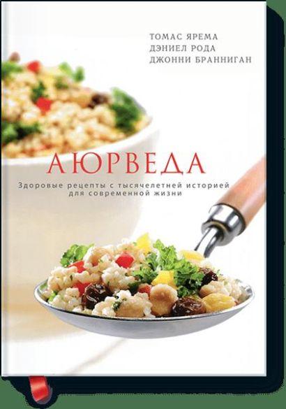 Аюрведа. Здоровые рецепты с тысячелетней историей для современной жизни - фото 1