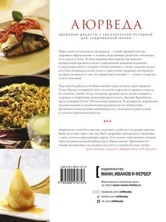 Аюрведа. Здоровые рецепты с тысячелетней историей для современной жизни Томас Ярема, Дэниел Рода, Джонни Бранниган