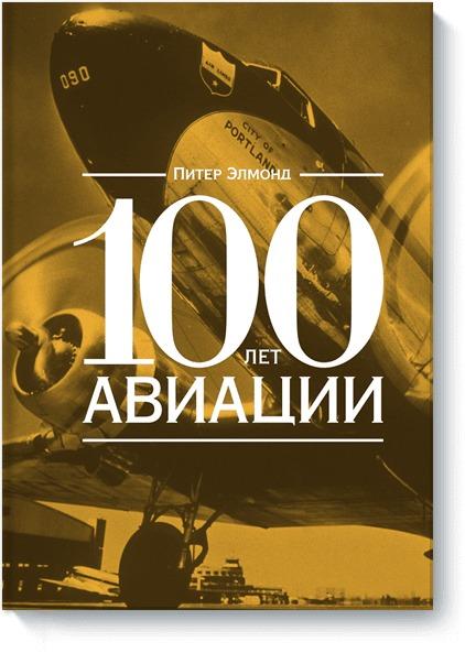 Питер Элмонд - 100 лет авиации обложка книги