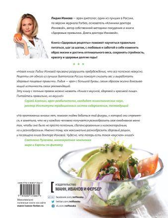 Здоровые рецепты доктора Ионовой Лидия Ионова