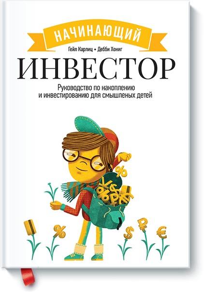 Начинающий инвестор Гейл Карлиц, Дебби Хонинг