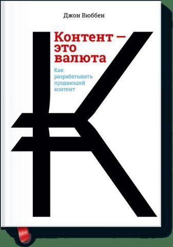 Джон Вюббен - Контент - это валюта обложка книги