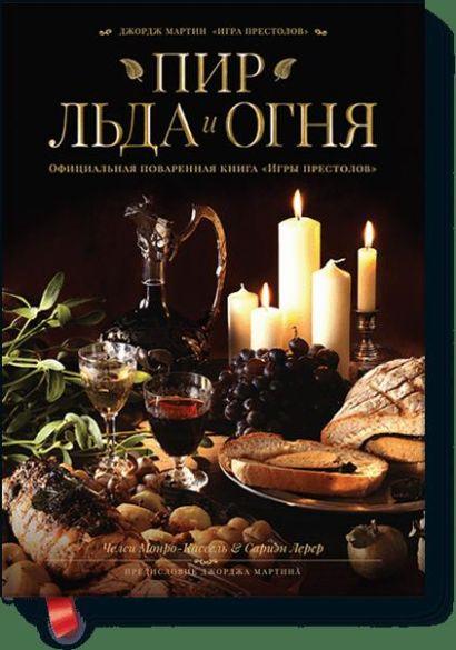 """Пир Льда и Огня. Официальная поваренная книга """"Игры престолов"""" - фото 1"""