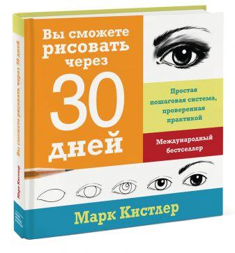 Марк Кистлер - Вы сможете рисовать через 30 дней. Простая пошаговая система, проверенная практикой обложка книги