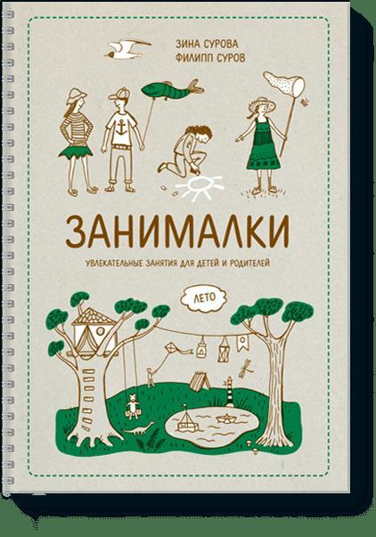 Занималки. Лето Зина Cурова и Филипп Суров