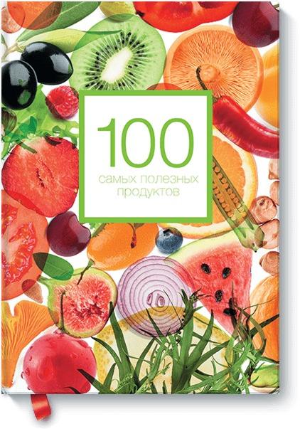Александра Кардаш 100 самых полезных продуктов александра кардаш 100 самых полезных продуктов