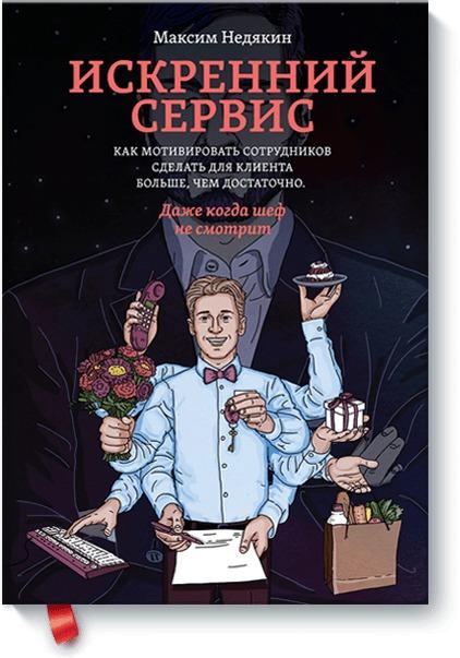 Максим Недякин - Искренний сервис. Как мотивировать сотрудников сделать для клиента больше, чем достаточно. обложка книги