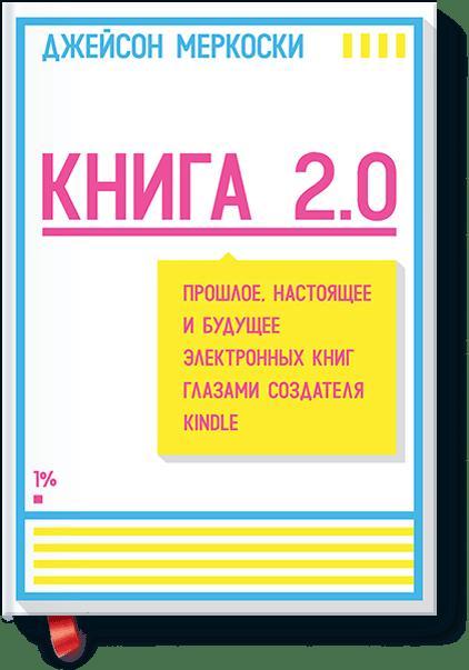 Книга 2.0. Прошлое, настоящее и будущее электронных книг глазами создателя Kindle Джейсон Меркоски