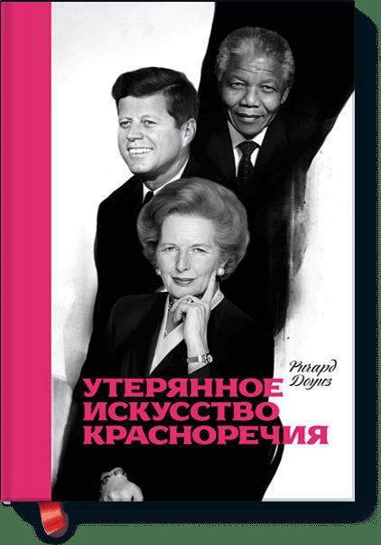 Ричард Доуиз - Утерянное искусство красноречия обложка книги