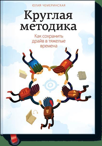 Юлия Чемеринская Круглая методика. Как сохранить драйв в тяжелые времена книги эксмо тяжелые времена