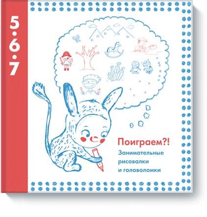 Автора нет Поиграем?! Занимательные рисовалки и головоломки книги эксмо изучаю мир вокруг для детей 6 7 лет