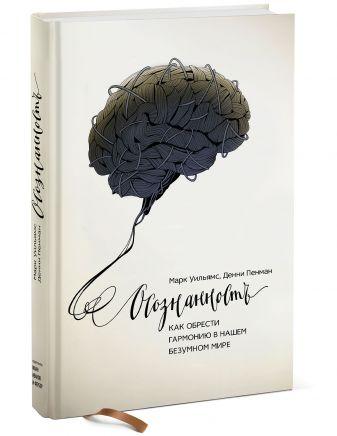Марк Уильямс, Денни Пенман - Осознанность. Как обрести гармонию в нашем безумном мире обложка книги