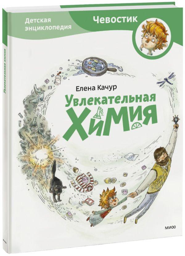 Качур Елена Александровна Увлекательная химия. Энциклопедии с Чевостиком