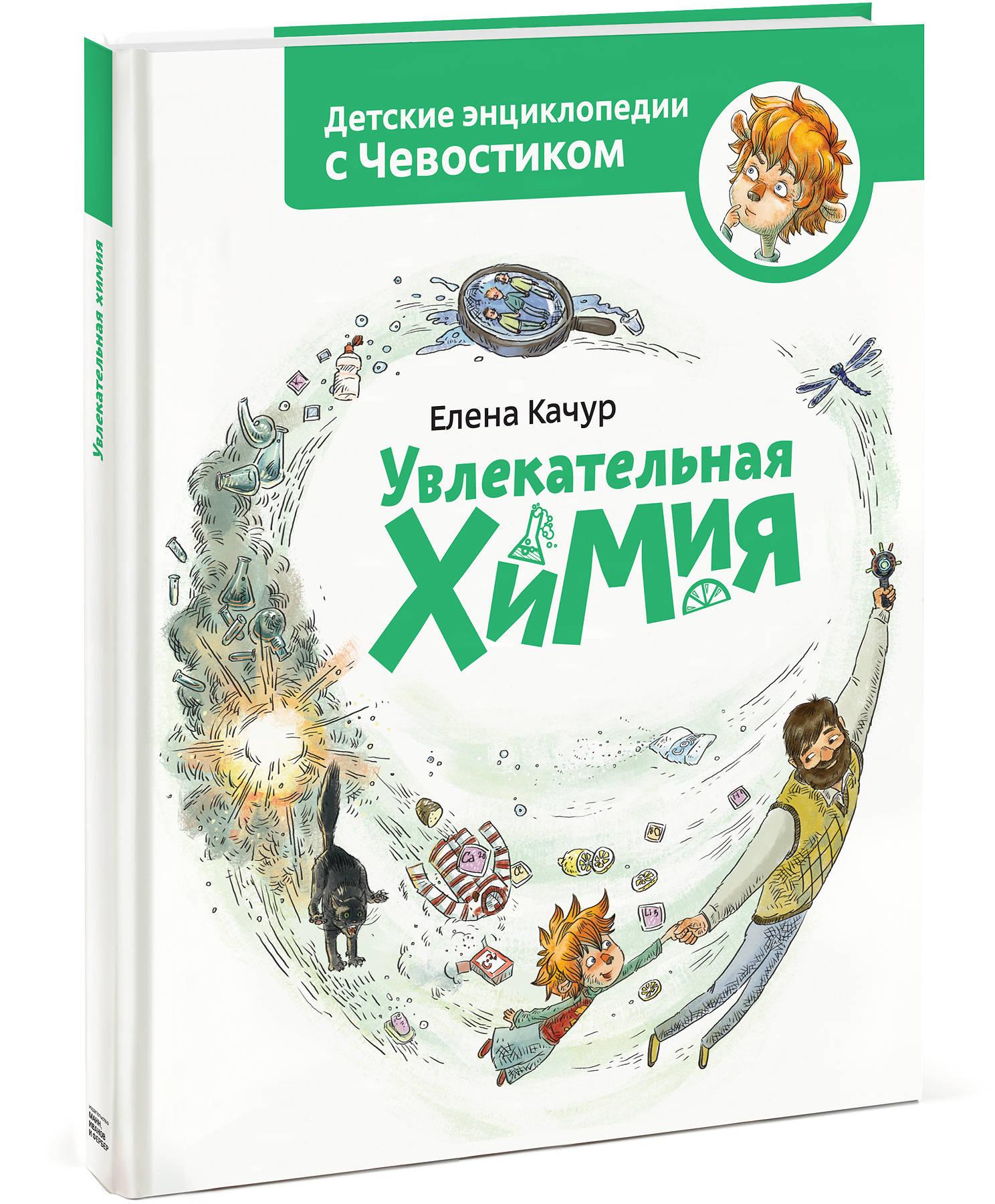 Увлекательная химия. Энциклопедии с Чевостиком