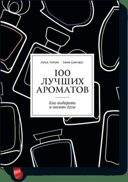100 лучших ароматов - фото 1