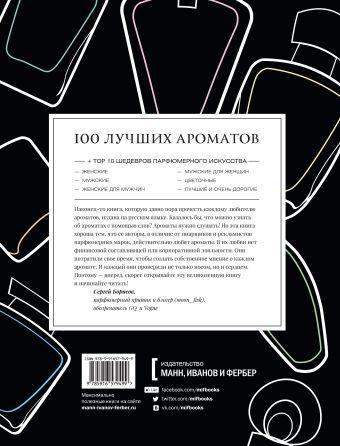 100 лучших ароматов Лука Турин, Таня Санчес