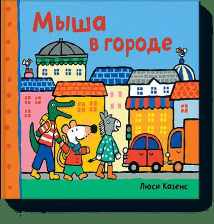 Мыша в городе Люси Казенс