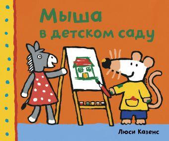Мыша в детском саду Люси Казенс