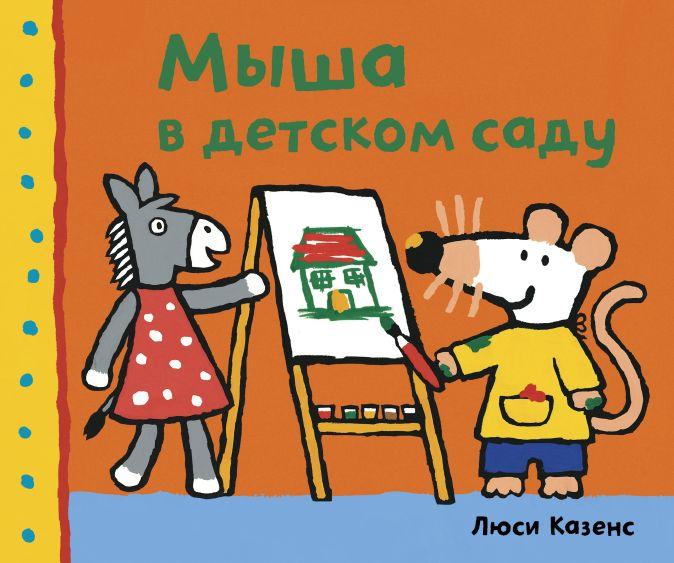 Люси Казенс - Мыша в детском саду обложка книги
