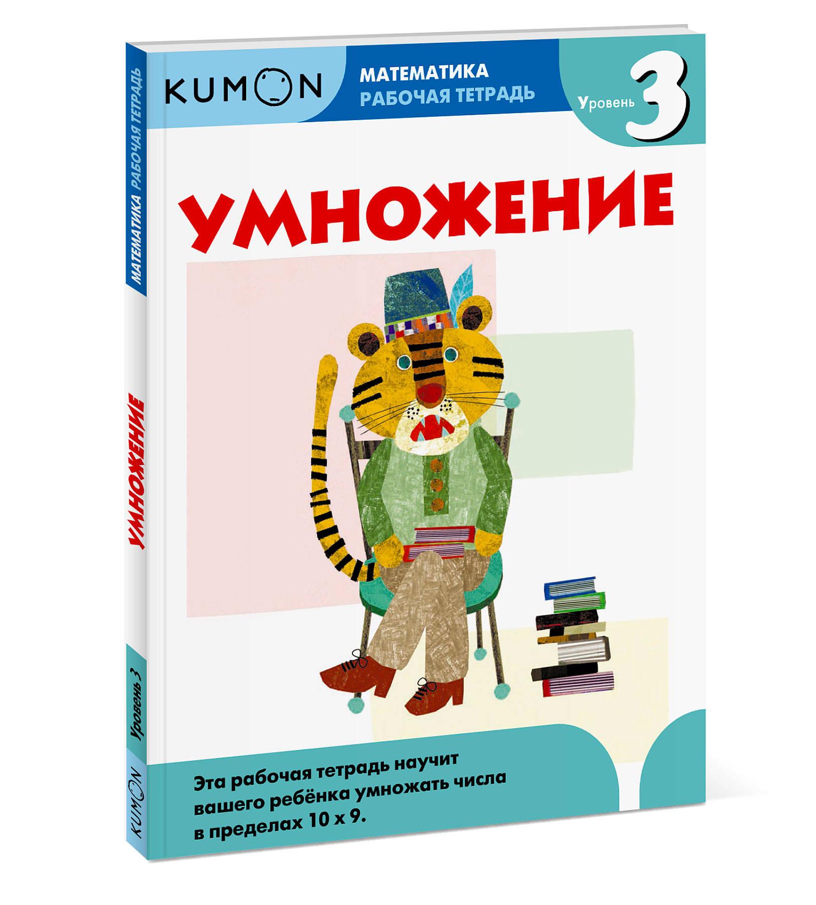 KUMON Математика. Умножение. Уровень 3 Kumon kumon математика рабочая тетрадь единицы измерения и геометрия уровень 3