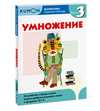 KUMON - Математика. Умножение. Уровень 3 обложка книги