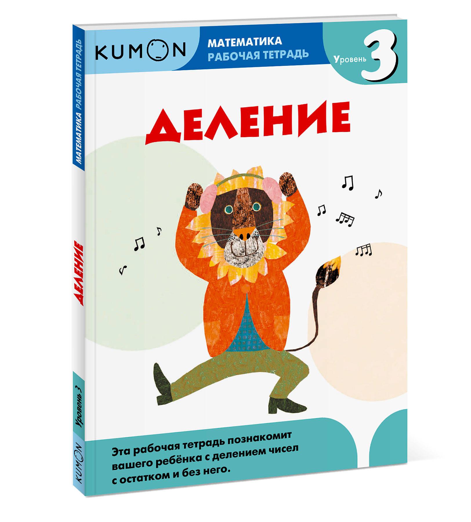 Kumon Математика. Деление. Уровень 3 Kumon ISBN: 978-5-00100-044-0