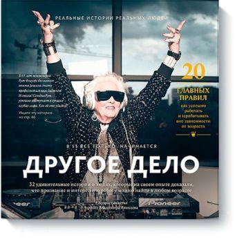 Другое дело. 32 удивительные истории о людях, которые на своем опыте доказали, что призвание и интер Владимир Яковлев