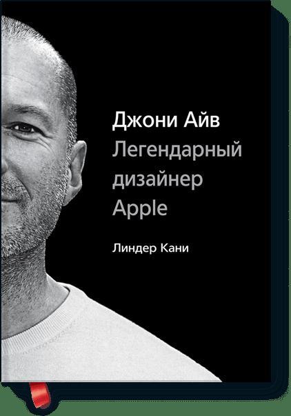 Линдер Кани - Джони Айв. Легендарный дизайнер Apple обложка книги