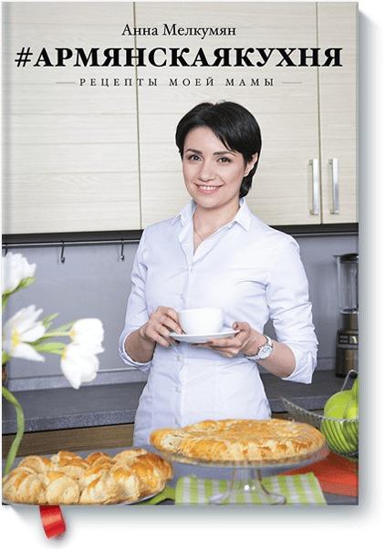 Анна Мелкумян кухня. Рецепты моей мамы