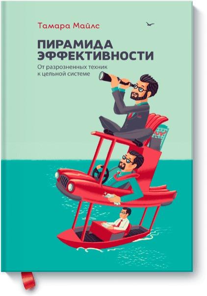 Тамара Майлс Пирамида эффективности ISBN: 978-5-00057-223-8