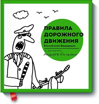 Андрей Бильжо (художник) Правила дорожного движения Российской Федерации с рисунками Андрея Бильжо бильжо а заметки авиапассажира 37 рейсов с комментариями и рисунками автора