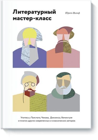 Литературный мастер-класс. Учитесь у Толстого, Чехова, Диккенса, Хемингуэя и многих других современн - фото 1