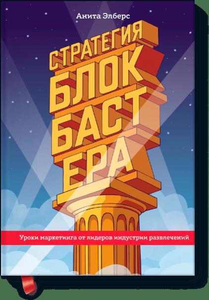 Анита Элберс Стратегия блокбастера. Уроки маркетинга от лидеров индустрии развлечений ISBN: 978-5-00057-249-8