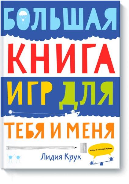 Большая книга игр для тебя и меня