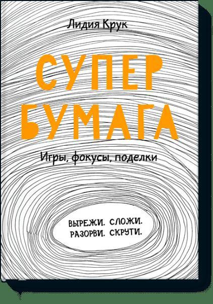 Лидия Крук - Супербумага. Игры, фокусы, поделки обложка книги